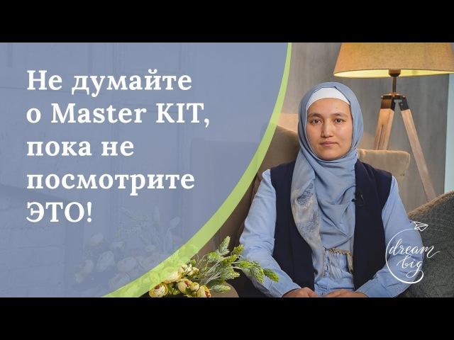 Даже не думайте о Master KIT, пока не посмотрите это! Мастер кит и религия Асылзат Мулкибаева
