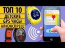 ТОП 10 ДЕТСКИЕ УМНЫЕ GPS СМАРТ ЧАСЫ АЛИЭКСПРЕСС / TOP 10 KIDS GPS SMARTWATCH ALIEXPRESS