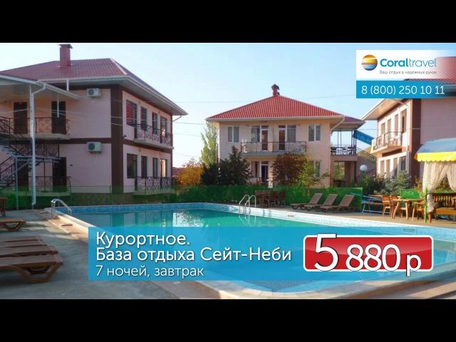 Крым 2017 вместе с Coral Travel