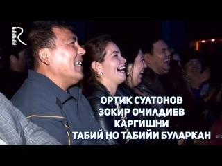Ортик Султонов - Зокир Очилдиев - Каргишни табий но табийи буларкан