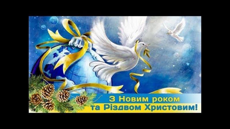Привітання від учнів Одеської ЗОШ № 14 В Новий Рік з новою мрією