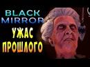 УЖАС ПРОШЛОГО Black Mirror Черное зеркало Хоррор прохождение 7
