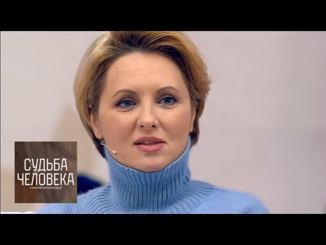 Елена Ксенофонтова. Судьба человека. Новое шоу Бориса Корчевникова