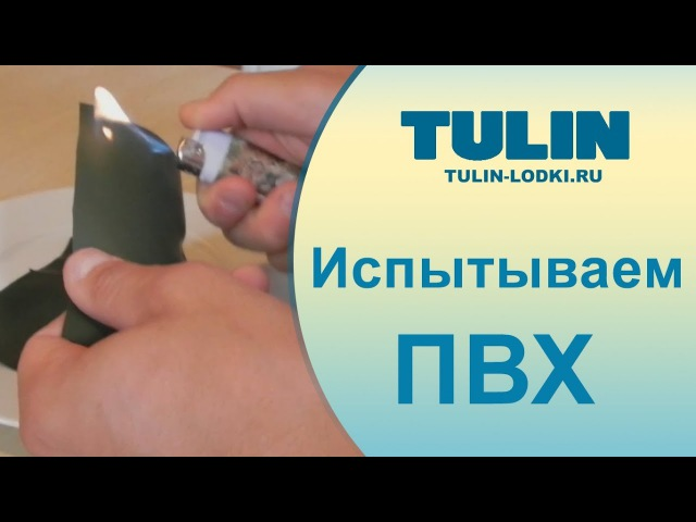Неубиваемая ПВХ ткань для лодок TULIN (Тулин)