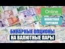 Бинарные опционы на валютные пары торговля на реале