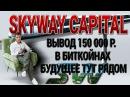 150 000 рублей вывел в БИТКОЙНАХ из компании SKYWAY что происходит с рынком и с БИТКОЙ