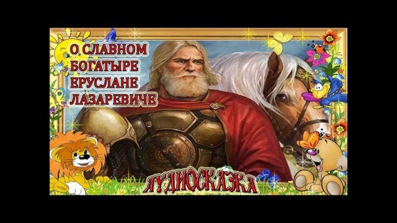 Аудиосказка. О славном богатыре Еруслане Лазаревиче. Русские народные сказки.