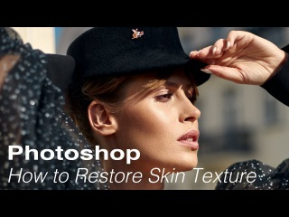 How to Restore Skin Texture in Photoshop