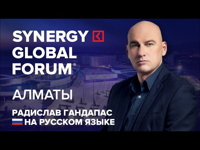 Радислав Гандапас | Radislav Gandapas | SYNERGY GLOBAL FORUM 2017 ALMATY | Университет СИНЕРГИЯ