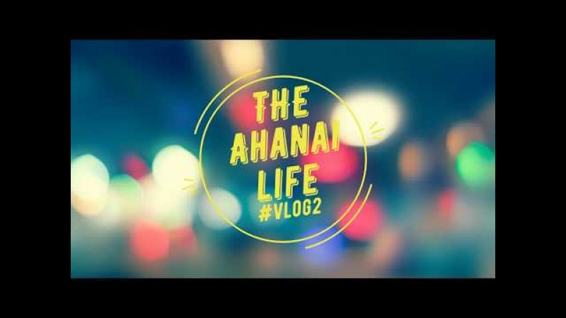 День из жизни. Как накачаться? The Ahanai LIFE.