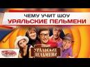 Чему учит шоу Уральские Пельмени?