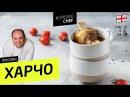 ХАРЧО 88 ORIGINAL (сто два булька или запах обмана) - рецепт Ильи Лазерсона