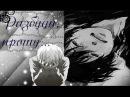 Грустный аниме клип MIX - Разбуди, прошу... Совместно с Sailor Dollface