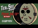 Пародия на Friday the 13th The Game (rus vo) [русская озвучка от канала Tea and See Show]