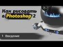 Как рисовать в photoshop 2 - часть 1 Введение