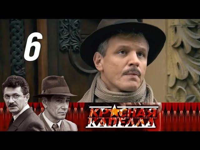 Красная капелла 6 серия (2004)
