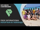 Репортаж из Тайланда! Тимбилдинг Pride на острове Ко Чанг