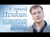 Сергей ПЕНКИН  - Лорак - Демис Руссос - Польна - Буланова -  Звездные дуэты
