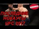 НОКАУТЫ UFC 2018.СВЕЖАЯ ПОДБОРКА.MMA ВИДЕО БОЕВ Knockouts in UFC 2017.