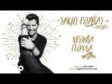 Sakis Rouvas - Hronia Polla (Gold Edition  Lyric Video) ft. Deevibes