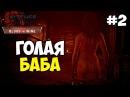 The Witcher 3: Кровь и Вино IEp. 2I Голая баба (На смерть)