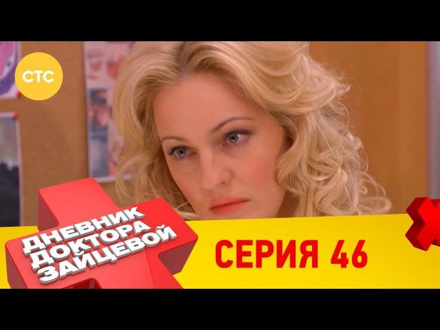 Дневник доктора Зайцевой 46 серия