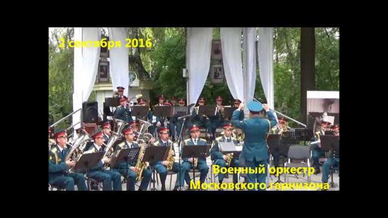 Военный оркестр Московского гарнизона 154 ОКПП