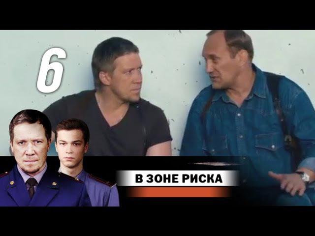 В зоне риска 6 серия (2012)