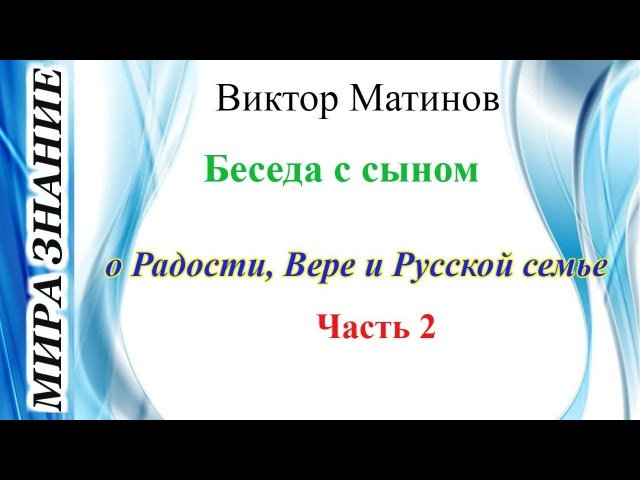 Беседа с сыном о Радости, Вере и Русской семье. Часть 2
