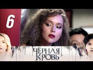 Черная кровь. 6 серия (Премьера 2017). Драма, мелодрама @ Русские сериалы