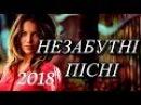 Українські пісні 2018 Незабутня Збірка Пісень Українська Музика