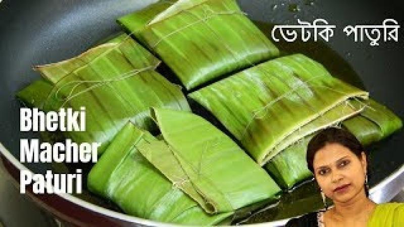 Bhetki Macher Paturi Recipe ভেটকি মাছের পাতুরি Barramundi Fish in Banana Leaf Recipe 46