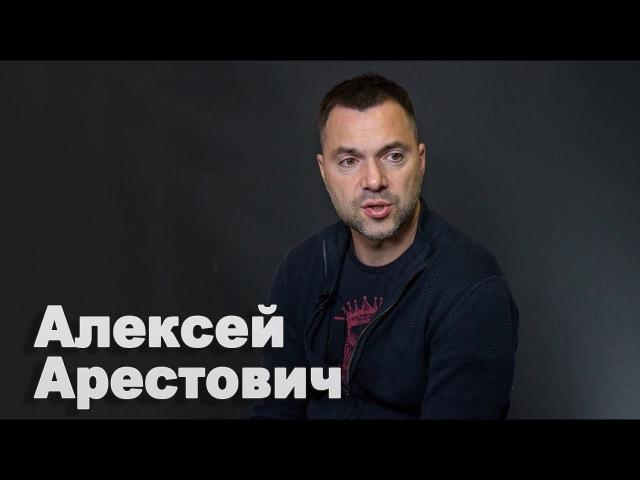 Игра Путина рассчитана до 2030 года, веселье только наступает – Алексей Арестович