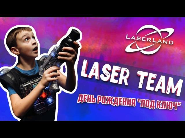 🎁 Детский день рождения под ключ! Пакет LaserTeam в Москве | лазертаг | аниматоры | лазерные бои