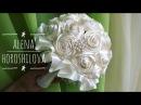 Букет дублер на свадьбу для невесты своими руками из лент страз и бусин Мк Канзаши Алена Хорошилова