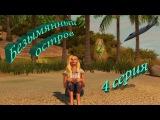 The sims 3 сериал с озвучкой  Безымянный остров  4 серия