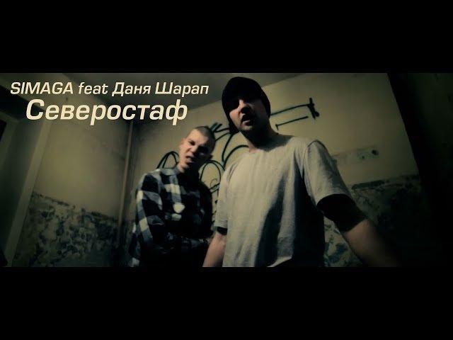 SIMAGA feat Даня Шарап - Северостаф