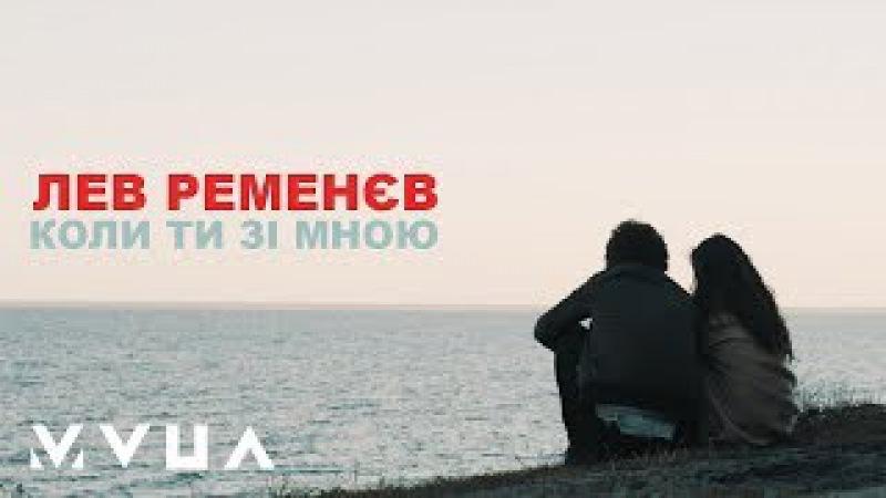 Лев Ременєв – Коли Ти Зі Мною (офіційне лірик-відео)