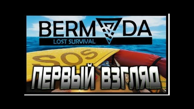 БЕРМУДЫ: ВЫЖИВАНИЕ В ОКЕАНЕ! - Bermuda Lost Survival 1
