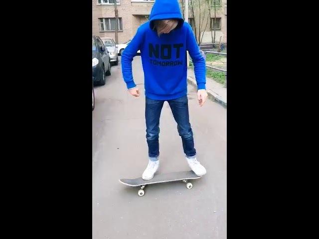 Ма, я скейтер   musical.ly