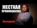 Премьера 2017. Жесткая провинциалка, российский фильм, жизненная мелодрама