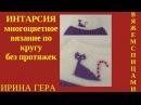 Многоцветное вязание спицами Интарсия рисунок без протяжек Лицевые изнаночные Ирина Гера