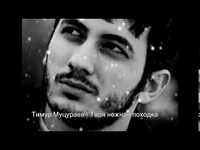 Тимур Муцураев - Твоя Нежная Походка. Оригинал (AllSound/HQ)