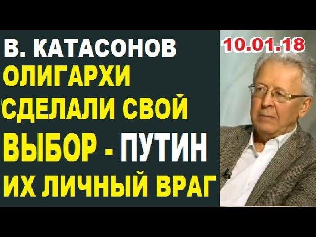 Валентин Катасонов Олигархи сделали свой выбор - Путин им уже мешает 10.01.18