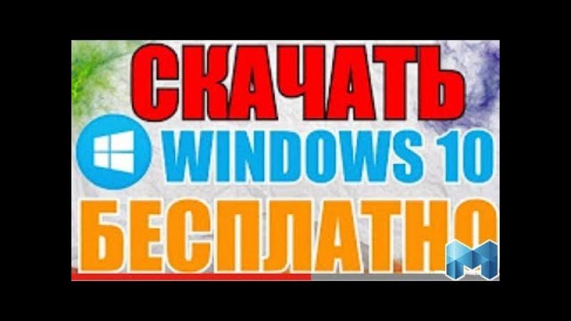 Скачать Windows 10 БЕСПЛАТНО и купить лицензию за 1990 рублей