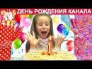 День Рождения канала Nicole WOW - Подружка Николь — 1 год, Подарки подписчикам от Нико