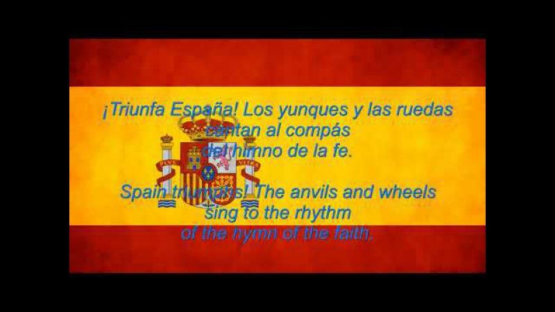 Гимн Испании Himno Español
