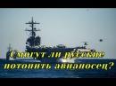 """Пять перлов"""" неуязвимости США на фоне моря"""