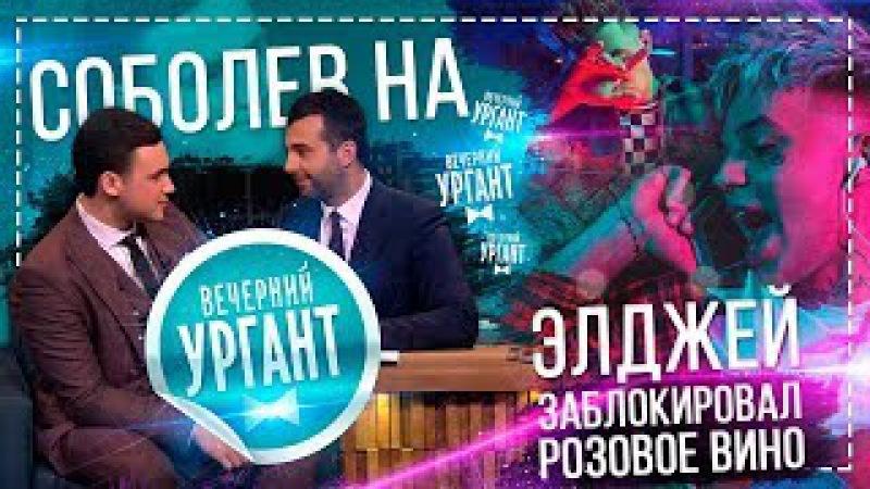 СОБОЛЕВ НА ВЕЧЕРНИЙ УРГАНТ / ЭЛДЖЕЙ ЗАБЛОКИРОВАЛ РОЗОВОЕ ВИНО