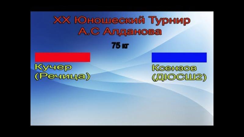 Кучер Речица Ксензов ДЮСШ2 75 кг